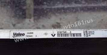 Радиатор кондиционера Ниссан Альмера G15