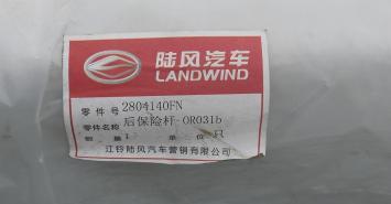 Бампер задний Landwind X6
