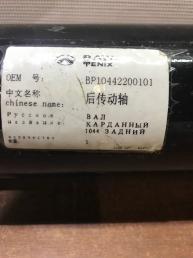 Карданный вал задний BAW Fenix BP10442200101