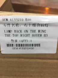 Фонарь на крыло верхний правый Great Wall Hover H3 4133210-K00