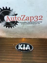 Эмблема Kia Rio 3 86310-4Y200