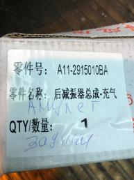 Амортизатор задний Chery Amulet A15 A11-2915010BA
