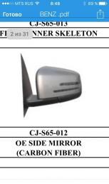W 221 S 2009- зеркало рестайл Мерседес Mercedes