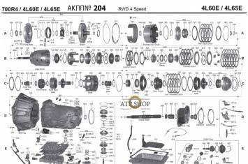 4L60E Запчасти для АКПП