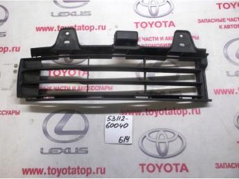 Решетка бампера Lc200 Rh Б/У 5311260040 5311260040