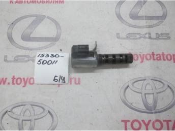 Клапан VVTI Б/У 1533050011 1533050011