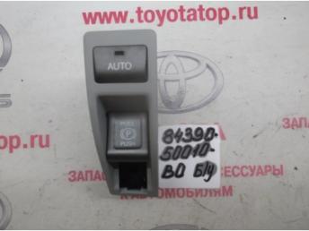 Кнопка стояночного тормоза Б/У 8439050010b0 8439050010b0