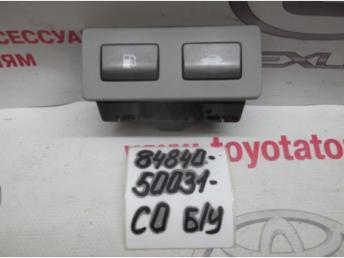 Кнопка открывания багажника Б/У 8484050031c0 8484050031c0