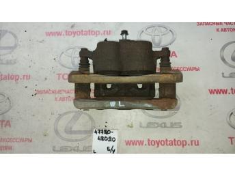 Суппорт тормозной передний Lh Б/У 4775048090 4775048090