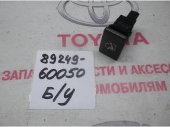 Кнопка Б/У 8924960050 8924960050