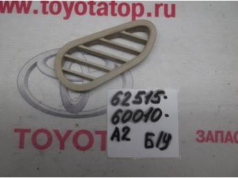 Решетка воздуховода Б/У 6251560010a2 6251560010a2
