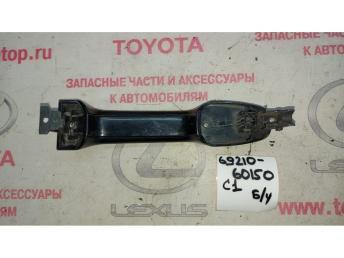 Ручка передней двери Б/У 6921060150C1 6921060150C1