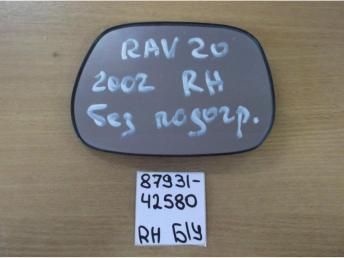 Зеркальный элемент Rh Rav 20 Б/У 8793142580 8793142580