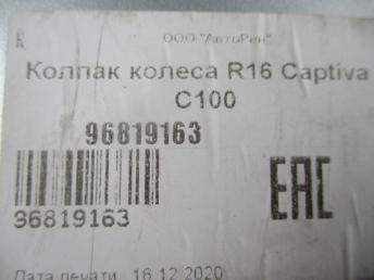 Колпак колеса R16 Шевроле Каптива Captiva C100   96819163 96819163