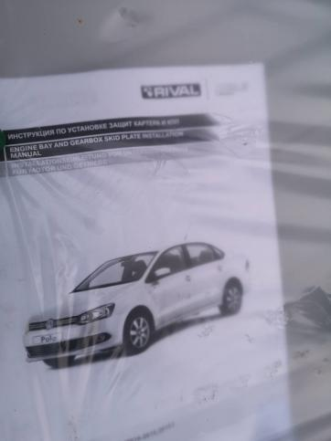 Защита двигателя Volkswagen polo  6RU825233A